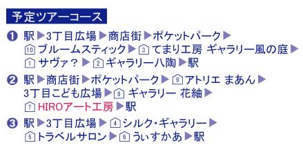 20131002-yotei.jpg