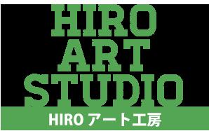 HIROアート工房